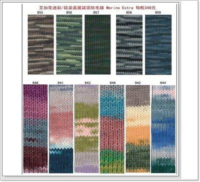 ☆彩暄手工坊☆Merino Extra 艾加花迷彩美麗諾混紡毛線 ~多色任選!手工藝材料、編織工具、進口毛線~