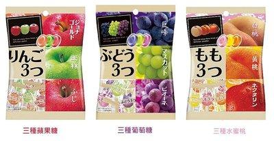 +東瀛go+ 超人氣 PINE 三種蘋果糖 三種葡萄糖 三種水蜜桃 硬糖 約18顆 水果糖 婚禮糖果 日本進口