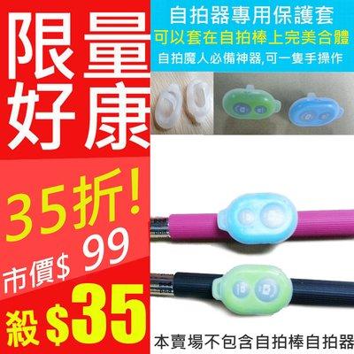 【東京數位】全新 最新款 免手持  無線遙控器 自拍神器 韓系自拍 不求人 橡膠專屬掛套