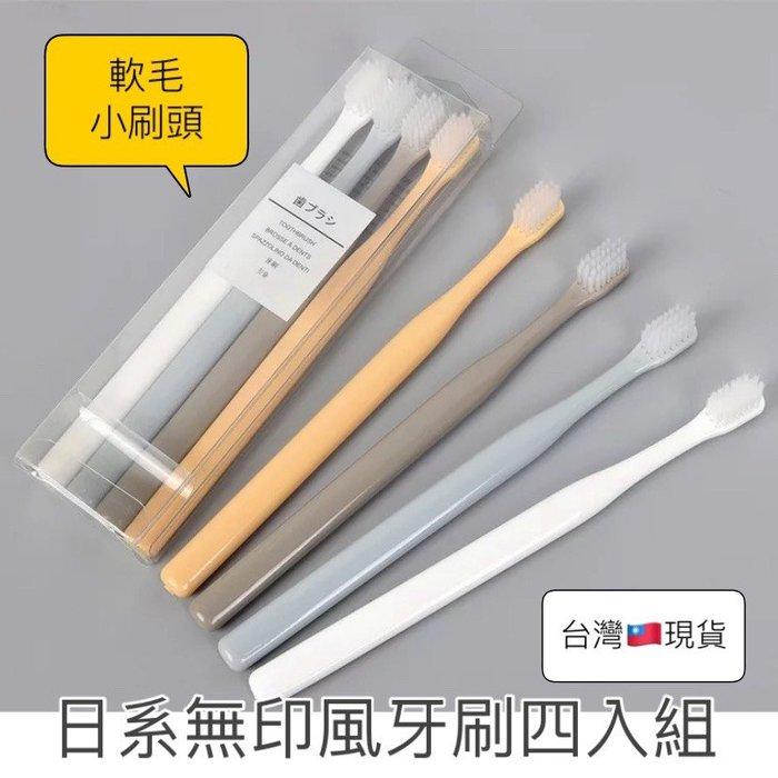 (高雄王批發)日系無印風牙刷四入組  無印  成人牙刷  日式軟毛牙刷 小頭型牙刷  日本家庭4支套裝