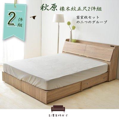 收納套房組 【UHO】「久澤木柞」秋原-橡木紋5尺多功能收納床組2件組(床頭箱+多功能收納抽屜床底)