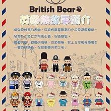 【百百貨】英國熊橫式補習袋W1  077PP-B610ED
