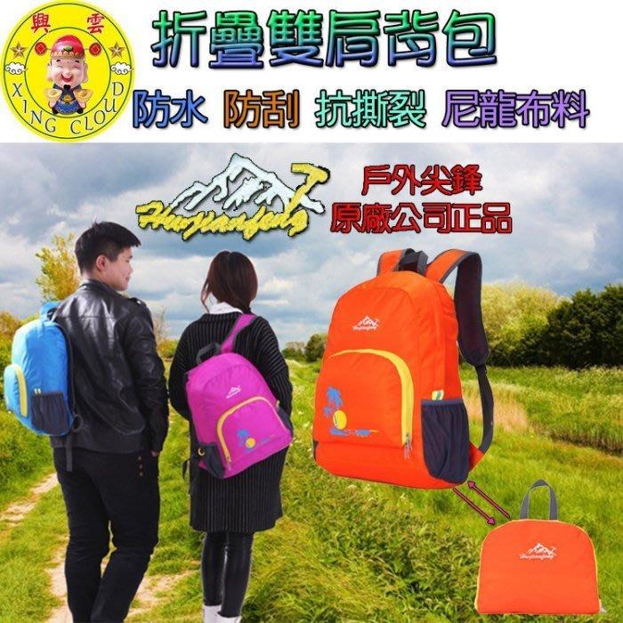22024-----興雲網購 戶外尖鋒原廠公司正品 折疊雙肩包35L 背包 自行車包 運動包 胸包 腰包 肩背包 登山包