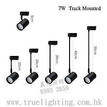 路軌射燈 軌道燈(訂造長度) LED Tracklight