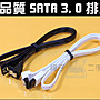 【樺仔中古電腦】全新高品質 SATA3.0線 SATAIII L型 排線 (SAS/SSD/SATA 3.0線)
