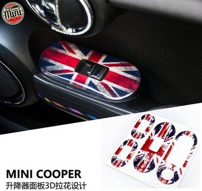 寶馬F56F57迷你升降器面板貼 mini cooper裝飾拉花內飾個性改裝立體車貼