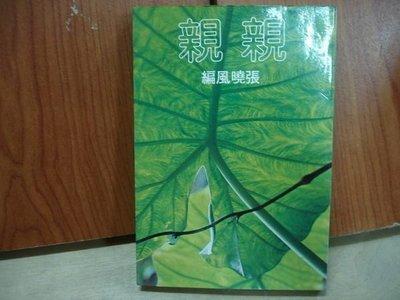 【愛悅二手書坊 10-31】親親 張曉風 著 爾雅