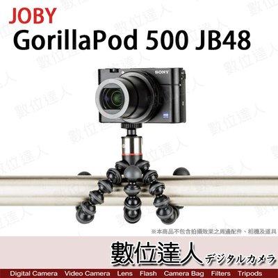 【數位達人】JOBY JB48 GorillaPod 500 章魚腳 金剛爪 變形腳架 金剛爪經典500 /1