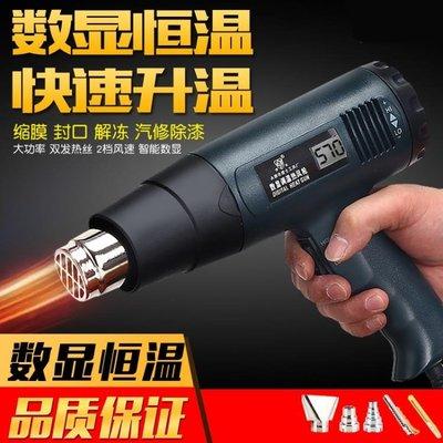 熱風槍 吹風槍簡易可調溫工業熱風機大功...