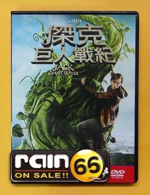 ⊕Rain65⊕正版DVD【傑克:巨人戰紀】-殭屍哪有這麼帥尼可拉斯霍特*伊旺麥奎格(直購價)