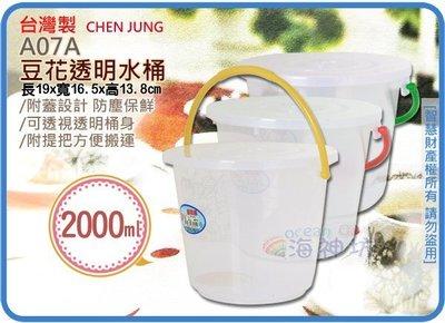 =海神坊=台灣製 A07A 豆花透明水桶 圓形手提桶 儲水桶 收納桶 分類桶 置物桶 附蓋 2L 100入3400元免運