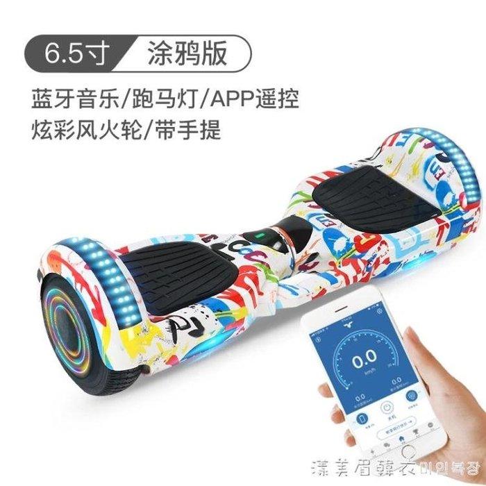 兩輪平衡車兒童雙輪體感車思維代步車漂移車扭扭車成人思維 220VNMS