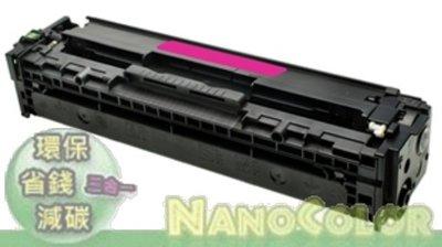 【彩印新樂園】含稅 CANON CRG045 CRG-045 CRG-045M 環保碳粉匣 MF632Cdw MF632
