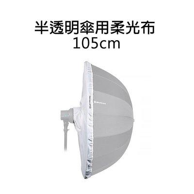 【EC數位】愛玲瓏 Elinchrom 半透明傘用柔光布 105cm EL26761 41吋 反射傘 柔光罩 攝影棚