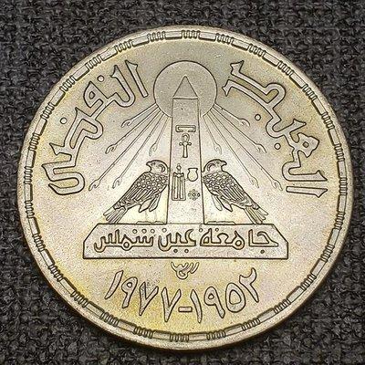【八方緣】(各國錢幣、銀幣)埃及1978年1鎊安薩姆大學25周年紀念銀幣 CCQ0656