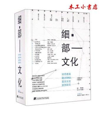 0530到貨Detail Kultur【細部文化】倘若建築蘊含DNA:基因突變 案例研究 / 9787538197563