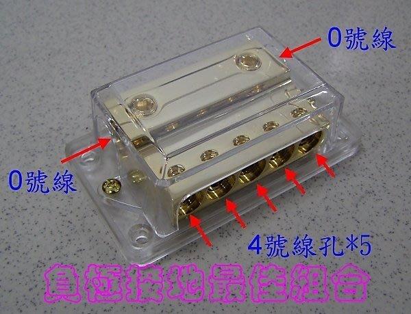 ☆精巧汽音☆#2058~2入5出鍍金接線(地)盒(適電源分配、負極接地用)