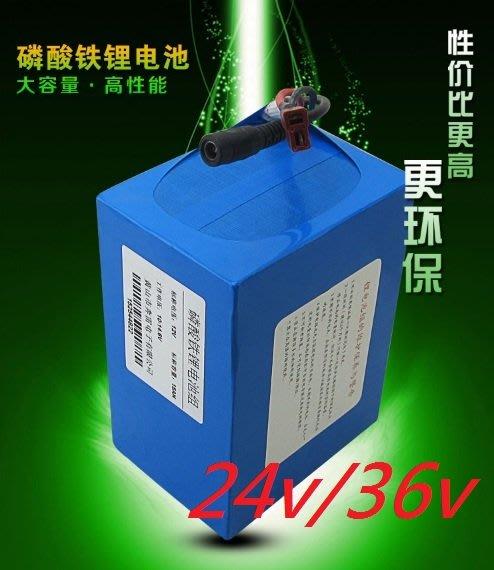 (含運費)電動自行車磷酸鐵鋰電池 24V  10/15/20/25/30ah 送充電器 電動腳踏車 鋰鐵電池