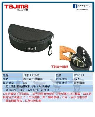 EJ工具《附發票》HG-CAS 日本 TAJIMA 田島 HARD GLASS 護目鏡用收納盒