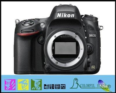彩色鳥 (相機出租 鏡頭出租 DV出租) Nikon D600 + Nikon AF-S 16-35mm F4 VR nikon 16-35mm