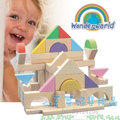 木製玩具 形狀積木50片組 §小豆芽§ WonderWorld 木製玩具 形狀積木50片組