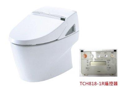 ※三重TOTO專賣※ TOTO 全自動馬桶 CES9911TG TCH818-1R遙控器