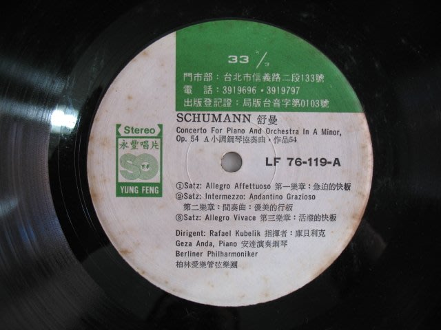 SCHUMANN 舒曼 - 永豐唱片 - 黑膠唱片 裸片 - 81元起標            黑膠270