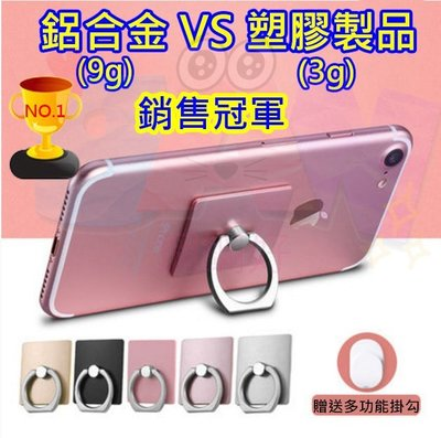 【衝評價】手機支架 指環支架 指環扣 平板支架 汽車 附掛勾 iphone6 三星 HTC sony asus 小米