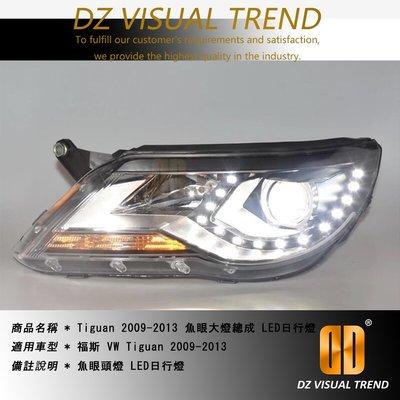 【大眾視覺潮流精品】VW 福斯 福斯 08-11 TIGUAN 原廠型 大燈 總成 DRL 日行燈