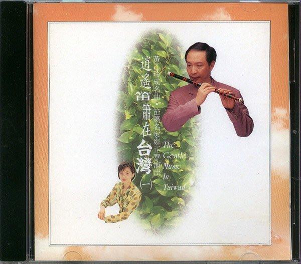 【塵封音樂盒】鄭正華 - 逍遙笛簫在台灣(一) 黃乙玲成名曲