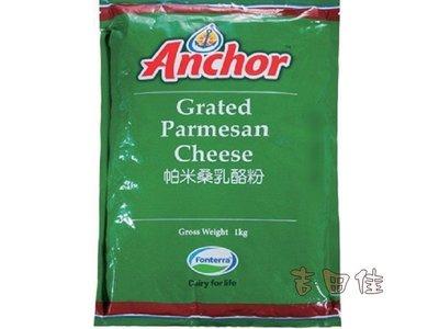 [吉田佳]B201211安佳帕米桑乳酪粉,安佳帕瑪森乳酪粉,怕瑪森粉,顆粒乳酪粉,分裝100g包,另售起士粉,金黃芝士粉