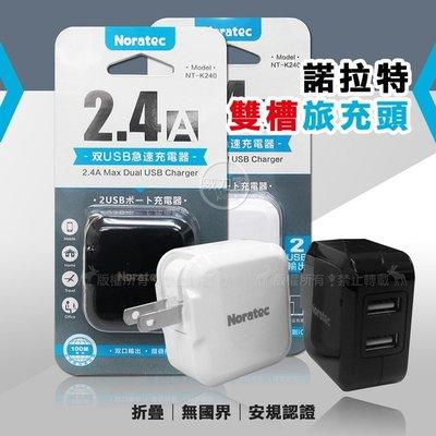 威力家 諾拉特2.4A大電流雙USB急速充電器 旅充頭 快充 旅充 iPhone 三星 HTC