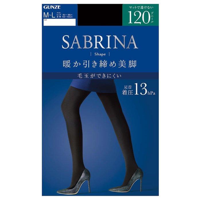 【拓拔月坊】GUNZE 郡是 SABRINA Shape 120丹 塑型著壓 防毛球 暖感褲襪 日本製~新款!L-LL