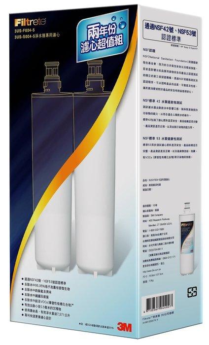 【全新含稅,2入】3M 極淨便捷S004淨水器專用原廠濾心3US-F004-5(另有DS02 S003 UVA1000