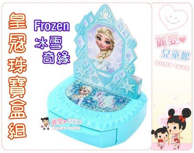 麗嬰兒童玩具館~迪士尼家家酒系列-Frozen冰雪奇緣-皇冠珠寶盒組
