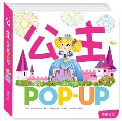 【小幫手2館】華碩文化 pop-up 趣味認知立體書 - Pop up.2公主
