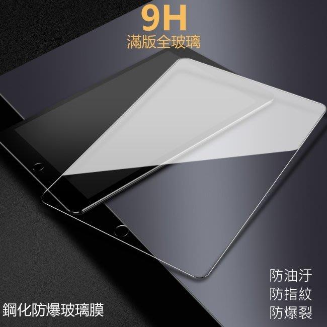 9H 2.5D弧邊 玻璃貼 保護貼 ipad air 3 mini 5 pro 11 10.5 9.7 10.2 吋 7