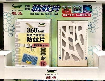 Costco好市多 鱷魚防蚊片(抽換式卡匣1入 + 補充包6入)  Crocodile Mosquito Mat