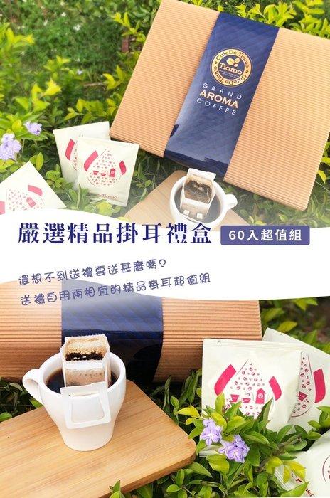 Tiamo堤亞摩咖啡生活館【AK91347】TIAMO 嚴選精品掛耳禮盒60入 藍