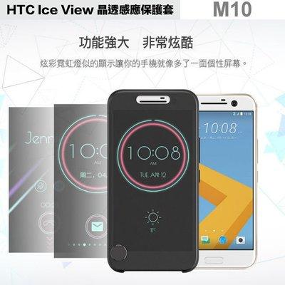 HTC 10 EVO 立顯 Ice View M10 晶透感應 智能 M8 E8 M9 + E9 EYE X9 A9