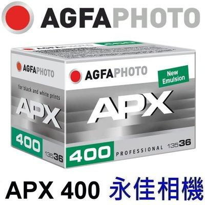 永佳相機_AGFA 愛克發 APX 400 APX400 400度底片 135 黑白 軟片 效期2020年11月 (1)