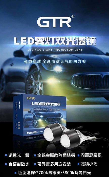GTR LED霧燈雙光透鏡 霧燈魚眼 透鏡魚眼 超廣角霧燈魚眼 遠近燈 直上豐田 福特 車系