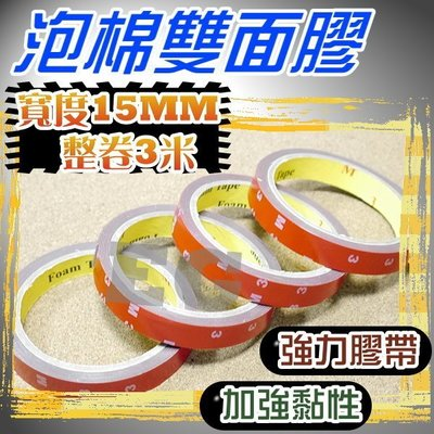 J8A35 泡棉雙面膠 寬度15MM 一整捲300CM 3米1捲 可使用5050燈條背膠 加強黏性 膠帶