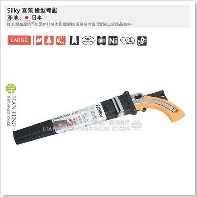 【工具屋】*含稅* Silky 喜樂 槍型彎鋸 300mm 730-30 鋸子 剪定鋸 CURVE LARGE 日本製