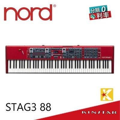 【金聲樂器】Nord Stage 3 88 頂級專業重量鍵盤 旗鑑 88鍵