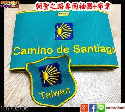 ※Camino de Santiago朝聖之路※朝聖之路專用臂章圏X1+布章X1 組合賣場