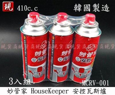 【現貨商】妙管家HouseKeeper 安控瓦斯罐 3入組 220g 瓦斯瓶 露營 登山 卡式爐用 MCRV-001
