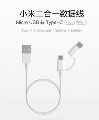 *NOAH*小米二合一數據線100cm Type-C / Micro USB / 支持快充/ 安全保護 防丟設計