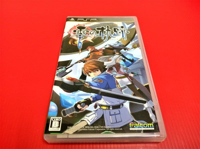 ㊣大和魂電玩㊣ PSP 英雄傳說 零之軌跡 {日版}編號:W1---掌上型懷舊遊戲