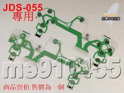 PS4 PRO Slim導電膜 PS4 PRO 手把排線 SLIM 排線 PS4 JDS-055 綠色版 專用 有現貨